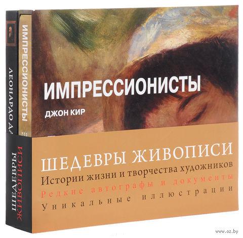 Шедевры живописи (Комплект из 2-х книг). Джон Кир