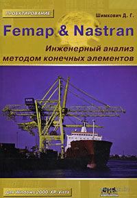 Femap & Nastran. Инженерный анализ методом конечных элементов (+ CD). Дмитрий Шимкович