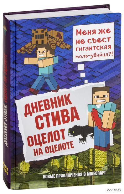 Дневник Стива. Книга 4. Оцелот на оцелоте — фото, картинка