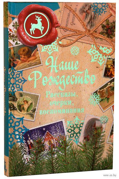 Наше Рождество. Рассказы, очерки, воспоминания — фото, картинка