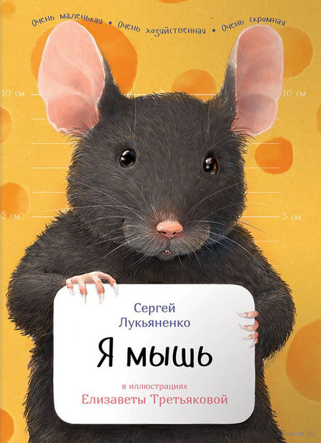 Я мышь — фото, картинка
