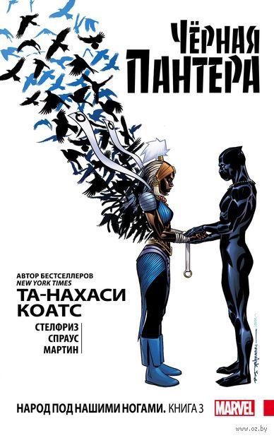 Чёрная Пантера. Народ под нашими ногами. Книга 3 (м) — фото, картинка