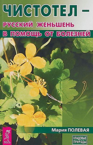 Чистотел - русский женьшень в помощь от болезней — фото, картинка