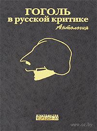 Гоголь в русской критике