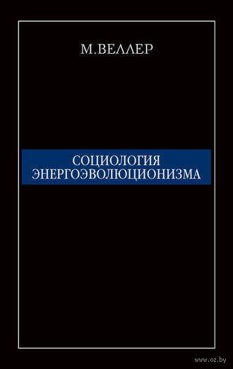 Социология энергоэволюционизма. Михаил Веллер