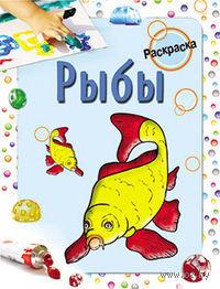 Рыбы. Раскраска. М. Бегоза