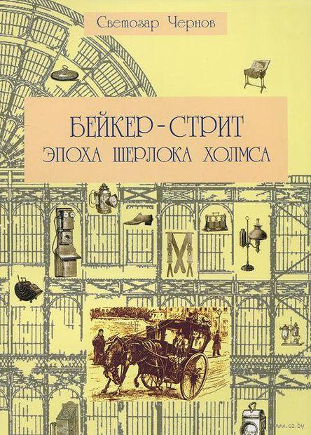 Бейкер-стрит и окрестности. Эпоха Шерлока Холмса. Светозар Чернов