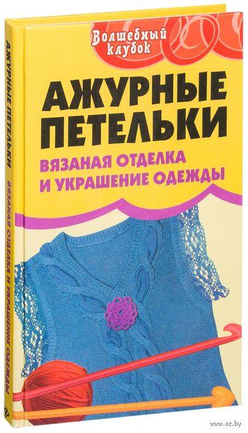 Ажурные петельки. Вязаная отделка и украшение одежды. Д. Семенова, Людмила Семенова