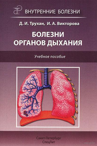 Болезни органов дыхания. Инна Викторова, Дмитрий Трухан