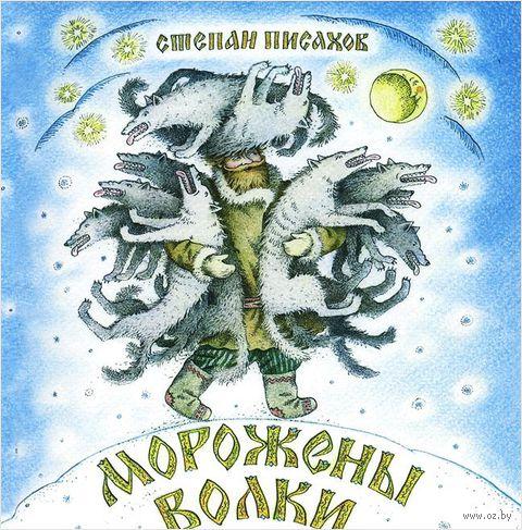 Морожены волки. Степан Писахов