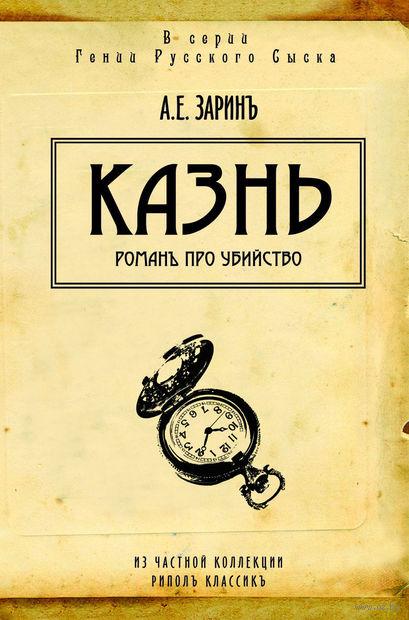 Казнь. Андрей Зарин