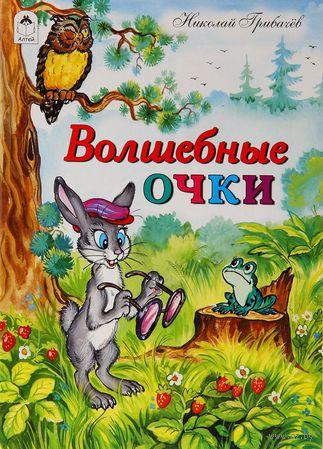 Волшебные очки. Николай Грибачев