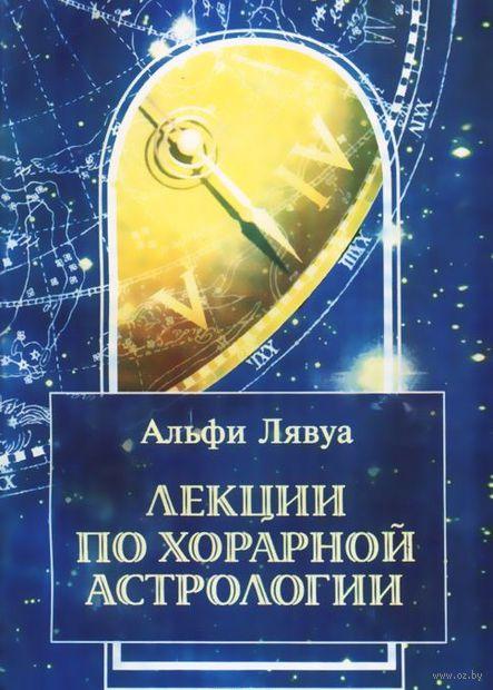 Лекции по хорарной астрологии — фото, картинка