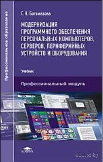 Модернизация программного обеспечения персональных компьютеров, серверов, периферийных устройств и оборудования. Г. Богомазова