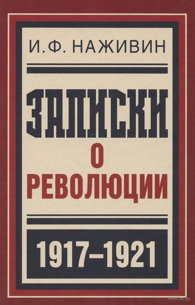 Записки о революции. Иван Наживин
