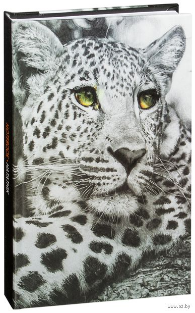 "Записная книжка ""Леопард"" (А5)"