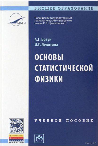 Основы статистической физики. А. Браун, И. Левитина