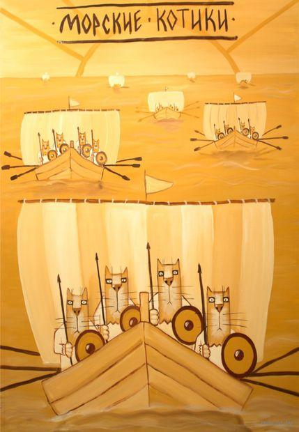 "Магнит сувенирный ""Картины Васи Ложкина"" (арт. 1750) — фото, картинка"