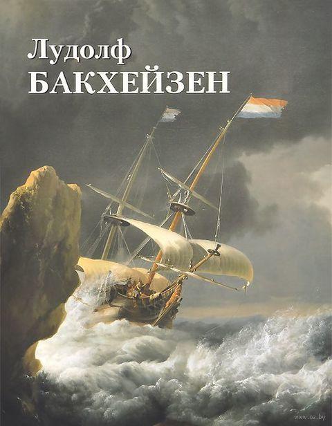 Лудолф Бакхейзен — фото, картинка