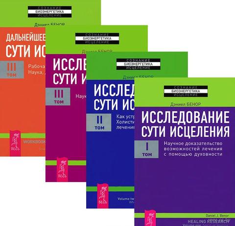 Исследование сути исцеления в 3 томах. Рабочая тетрадь (комплект из 4 книг) — фото, картинка