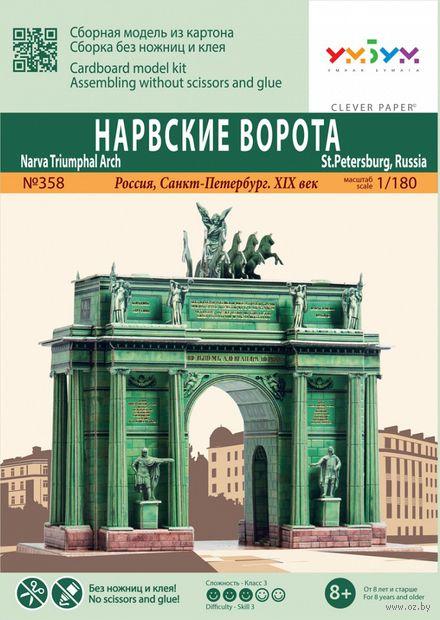 """Сборная модель из картона """"Нарвские ворота"""" (масштаб: 1/180) — фото, картинка"""