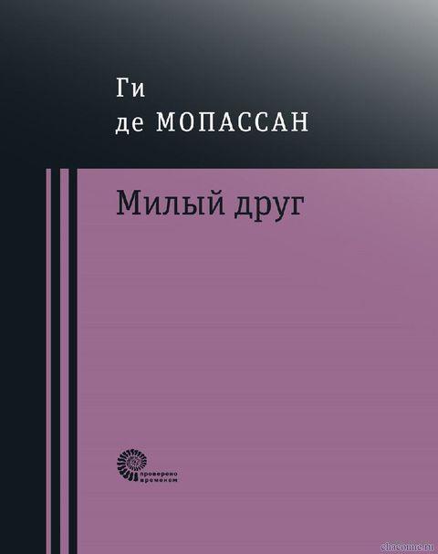Милый друг (м) — фото, картинка