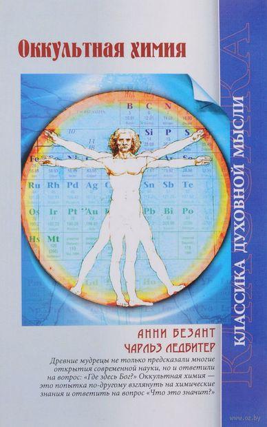 Оккультная химия. Чарлз Ледбитер, Анни Безант
