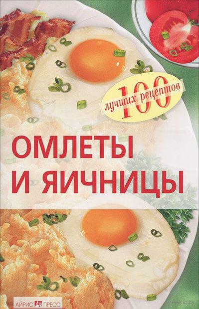 Омлеты и яичницы. Татьяна Овчинникова