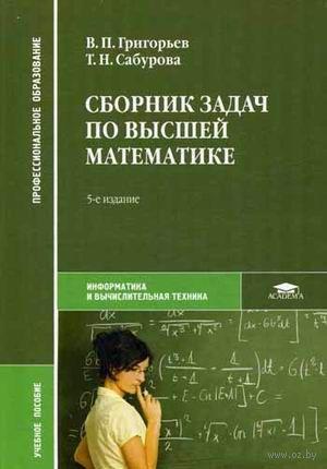 Сборник задач по высшей математике. В. Григорьев, Татьяна Сабурова
