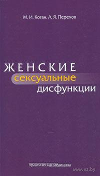 Женские сексуальные дисфункции. Михаил Коган, Алексей Перехов, Надежда Авадиева