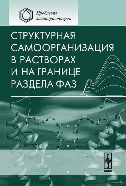 Структурная самоорганизация в растворах и на границе раздела фаз. Аслан Цивадзе