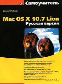 Самоучитель Mac OS X 10.7 Lion. Русская версия — фото, картинка