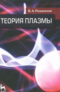 Теория плазмы. Владимир Рожанский