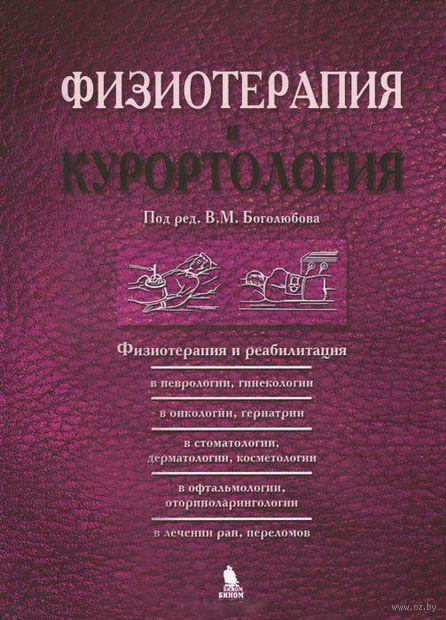 Физиотерапия и курортология. Книга 3 — фото, картинка