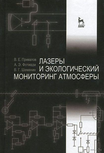 Лазеры и экологический мониторинг атмосферы. В. Шеманин, А. Фотиади, В. Привалов