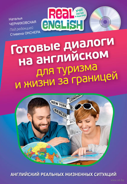 Готовые диалоги на английском для туризма и жизни за границей (+ CD). Наталья Черниховская
