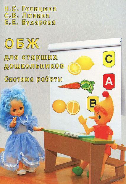 ОБЖ для старших дошкольников. Система работы. Надежда Голицына, С. Люзина, Е. Бухарова