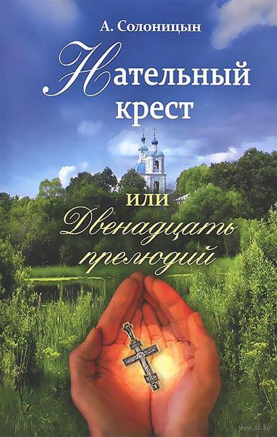 Нательный крест, или Двенадцать прелюдий. Алексей Солоницын
