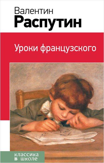 Уроки французского. Валентин Распутин