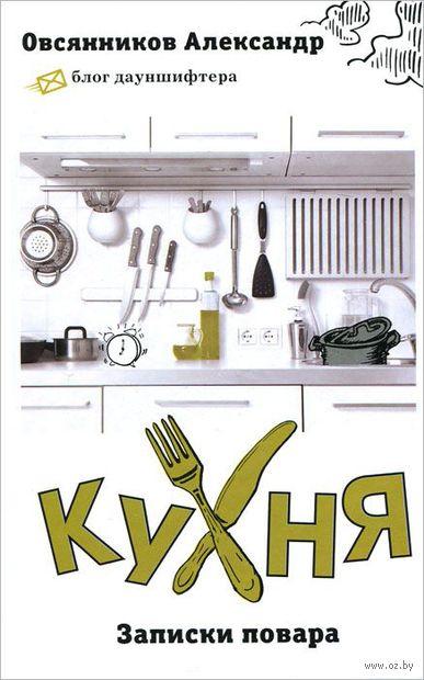 Кухня. Александр Овсянников