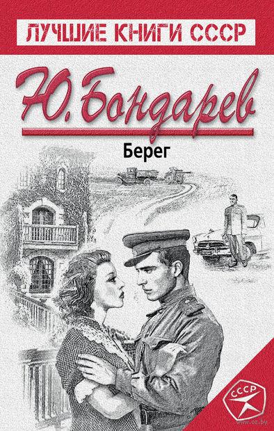 Берег. Юрий Бондарев