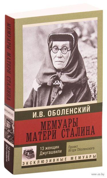 Мемуары матери Сталина. Игорь Оболенский