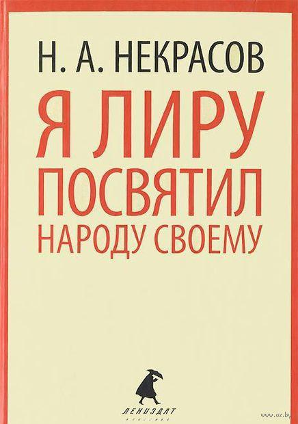 Я лиру посвятил народу своему. Николай Некрасов