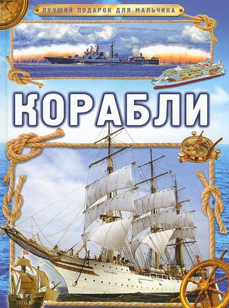Корабли. Яна Батий