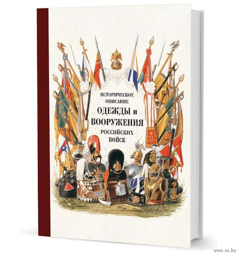 Историческое описание одежды и вооружения российских войск. Часть 16 — фото, картинка