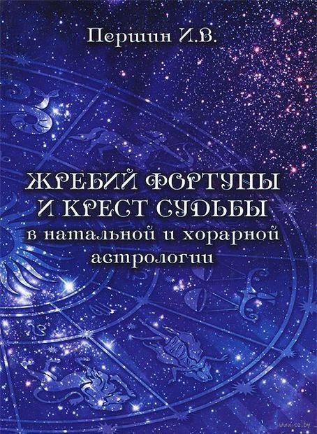 Жребий фортуны и крест судьбы в натальной и хорарной астрологии. Илья Першин