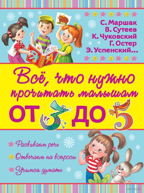 Все, что нужно прочитать малышам от 3 до 5 лет