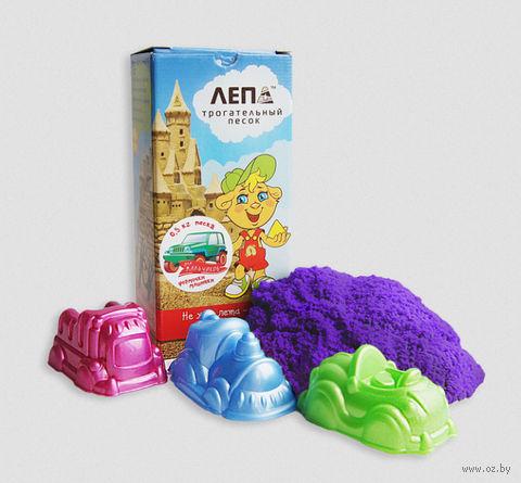 """Кинетический песок с формочками """"Машинки"""" (фиолетовый; 0,5 кг)"""
