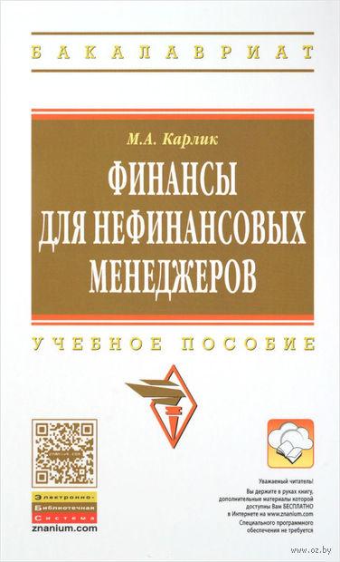 Финансы для нефинансовых менеджеров. Михаил Карлик