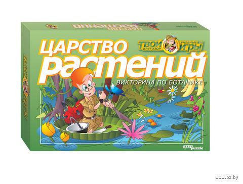 """Викторина """"Царство растений"""""""